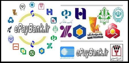 ePayBank.ir ارائه کننده درگاه پرداخت اینترنتی